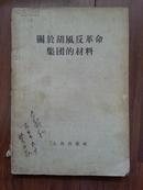 关于胡风反革命集团的材料1955年一版一印