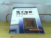 电子电路分析与制作 (模电部分)