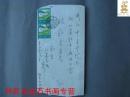 名家信封  编273【小不在意- 17】尉天池--江苏省书法家协会主席。