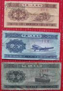 一九五三年第二套人民币一分、二分、五分纸币三罗马小全套