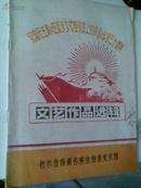 文艺作品选辑--纪念毛主席《在延安文艺座谈会上的讲话》发表三十年