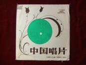 外国音乐资料唱片:欢快之声