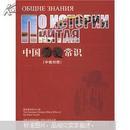 中国历史常识(中俄对照)