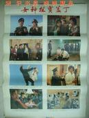 2开80年代电影海报《女神探宝盖丁》(1-8图不成套 )