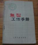 血型工作手册