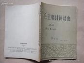 毛主席诗词谱曲(修订本)