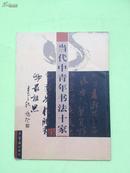 刘建华书法集(揿书展纪念印本)