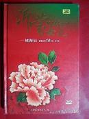 音乐光盘:沂蒙女儿(褚海辰放歌音乐会)DVD(褚海辰签名)