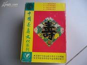 中国长寿文化系列(全九册.详见描述)原盒装 【一版一印】包邮挂