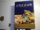 古代汉语词典   四川辞书出版社