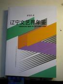 2012辽宁文艺界年鉴