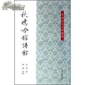 中国近代文学论丛:秋蟪吟馆诗钞