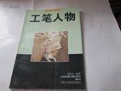 工笔人物技法   美术基础技法丛书