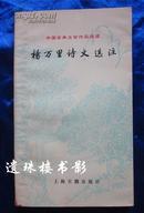 杨万里诗文选注(中国古典文学作品选读)