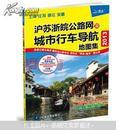 2013沪苏浙皖公路网及城市行车导航地图集