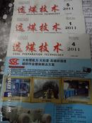 选煤技术2011年1-4-5期3本合拍