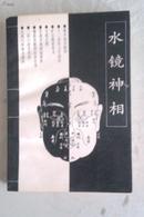 水镜神相+神相全编(上下) 白话译释本 两种三册合售 一版一印 私藏未阅品好