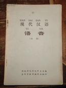 现代汉语语音(初稿)