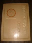 徐中舒先生九十寿辰纪念文集(仅890册)