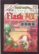 中文版Flash  Mx实例教程:电脑美术设计培训教程