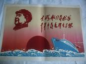 文革 毛主席宣传画 (大海航行靠舵手,干革命靠毛主席思想)植绒