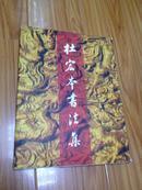 杜宏本书法集(大16开硬精装彩印版,带护封)【杜宏本先生毛笔签名+钤印赠本(满16开页面)】