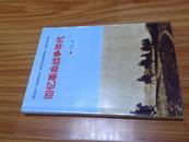 回忆革命战争年代【内有很多战争年代图片,作者刘星签名本!】