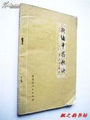 新编中药歌诀(周登成编著 黑龙江人民出版社1975年1版1印)