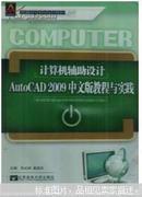 计算机辅助设计AutoCAD2009中文版教程与实践
