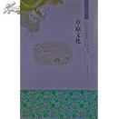 草原文化 中国文化知识读本