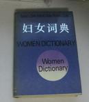 妇女词典(精装版)
