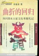 曲折的回归:四川酉水土家文化考察札记