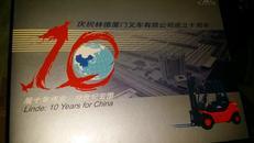 庆祝林德厦门叉车有限公司成立十周年 纪念邮票(面值80分*16枚)+纪念封)折子