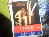 上海文化用品1988-4---丰华圆珠笔厂 专辑(孔网独本)