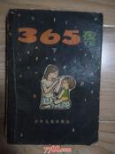365夜 母子版  下册                   ---- 【包邮-挂】