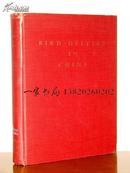 【限量350册】1952年1版《中国早期铜器中的神鸟》——61面单面图版 青铜器及铜镜的珍贵资料 Bird-Deities in China