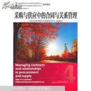 自考教材12370采购与供应中的合同与关系管理 2014版机械工业出版