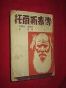 民国旧书: 国讯文艺丛书――托尔斯泰传