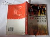 现代企业人力资源管理丛书;企业职业管理与雇员发展 【正版C4--5】