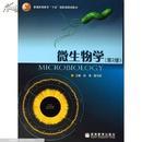 普通高等教育十五国家级规划教材:微生物学
