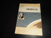 牛顿定律古今谈,1979年版一版一印,北京出版社出版