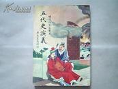 民国37年5月新1版【五代史演义】(绣像仿宋完整本=封面精美、漂亮)