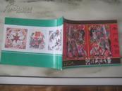 1991河北武強年畫、1992武強年畫 2本售