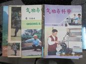 气功与科学(1983年1,3,5期 1984年1,3,4,6,7期)8本合售