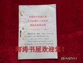 中国共产党第八届扩大的第十二次中央委员会全会公报(64开)