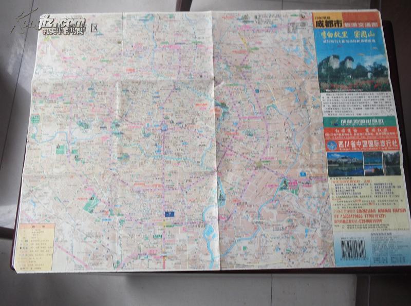2003年版  成都市旅游交通图