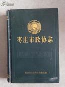 枣庄市政协志