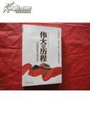 伟大的历程:中国改革开放30年