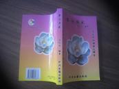 四两拨千斤 + 犁头巫家【冯化成编著】2册合售!