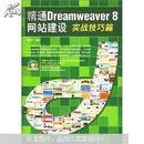 精通Dreamweaver 8 网站建设:实战技巧篇(无CD光盘)